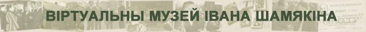 Віртуальны музей Івана Шамякіна